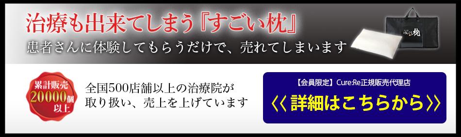 【会員限定】Cure:Re正規販売代理店